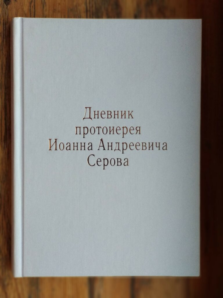 Дневник протоиерея Иоанна Андреевича Серова